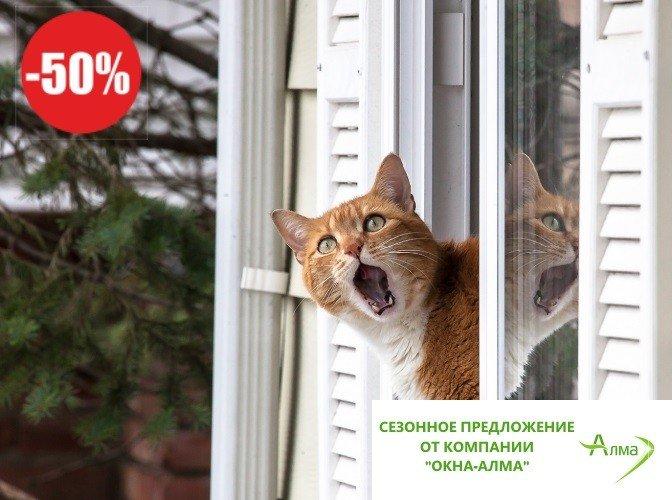 Купить окна со скидкой 50%