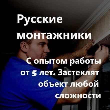 Русские монтажники